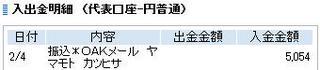 OAKメール 入金.jpg