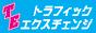 トラフィックエクスチェンジ 88×31.jpg